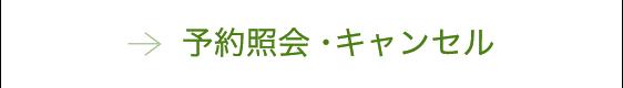 →予約照会・キャンセル