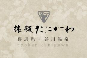 2013年 谷川岳一ノ倉沢車両通行止めのお知らせ