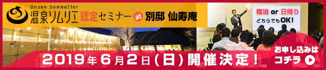 温泉ソムリエ認定セミナー at 別邸 仙寿庵