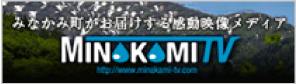 MINAKAMI TV