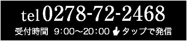 tel0278-72-2468