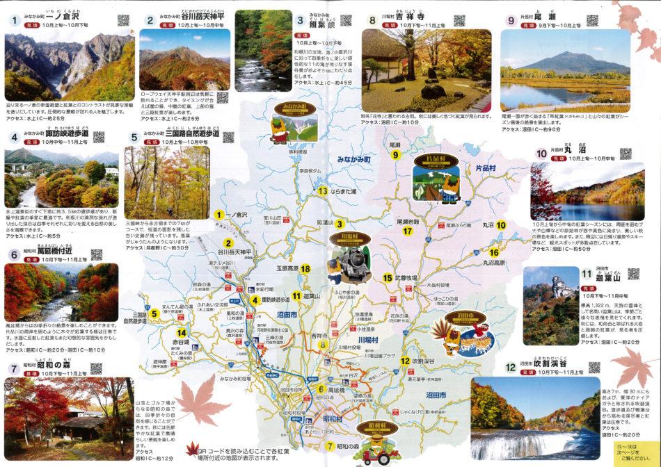 利根沼田地域 紅葉マップ