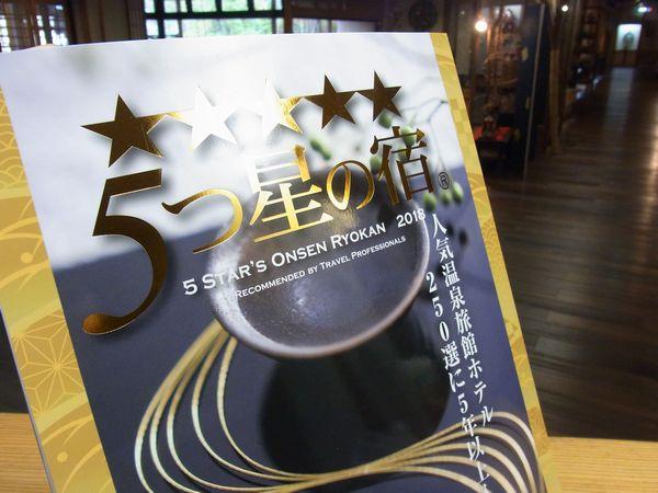 『5つ星の宿』に当館が掲載されました。