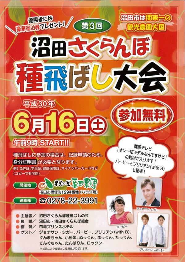 """6月16日(土)""""沼田さくらんぼ種飛ばし大会""""が開催!"""