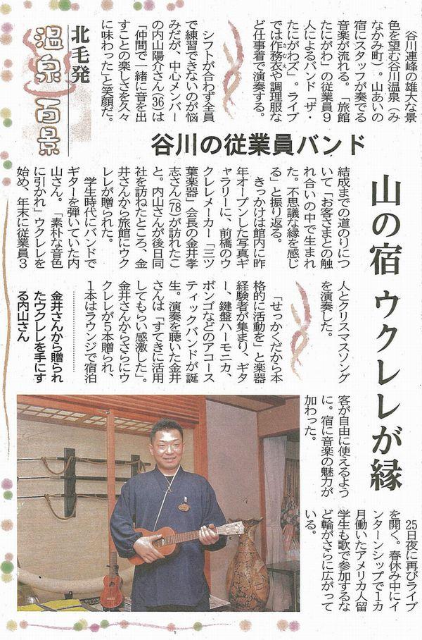 4/15の上毛新聞に当館の記事が掲載されました。