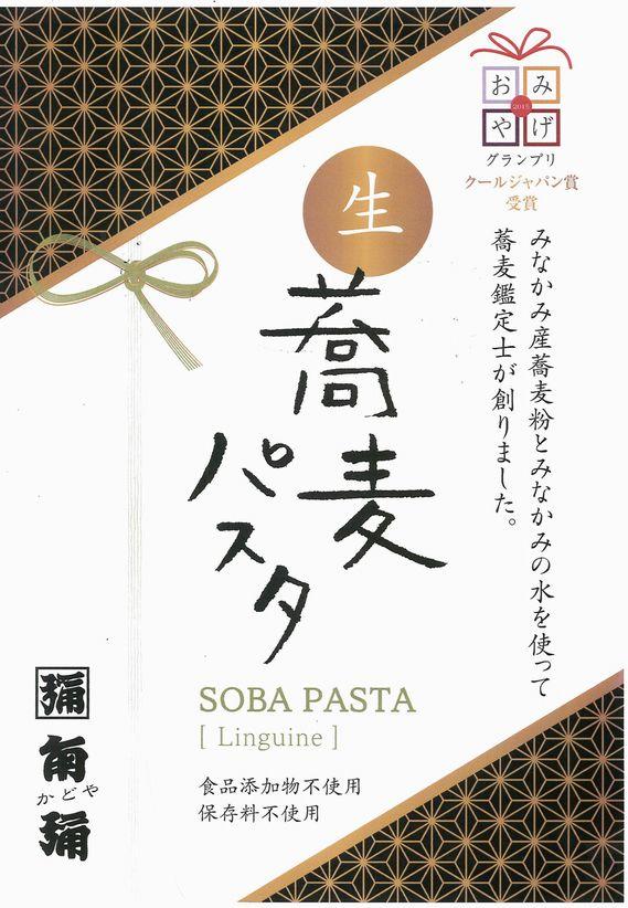 【クールジャパン賞受賞!】角弥プロデュースの生蕎麦パスタ