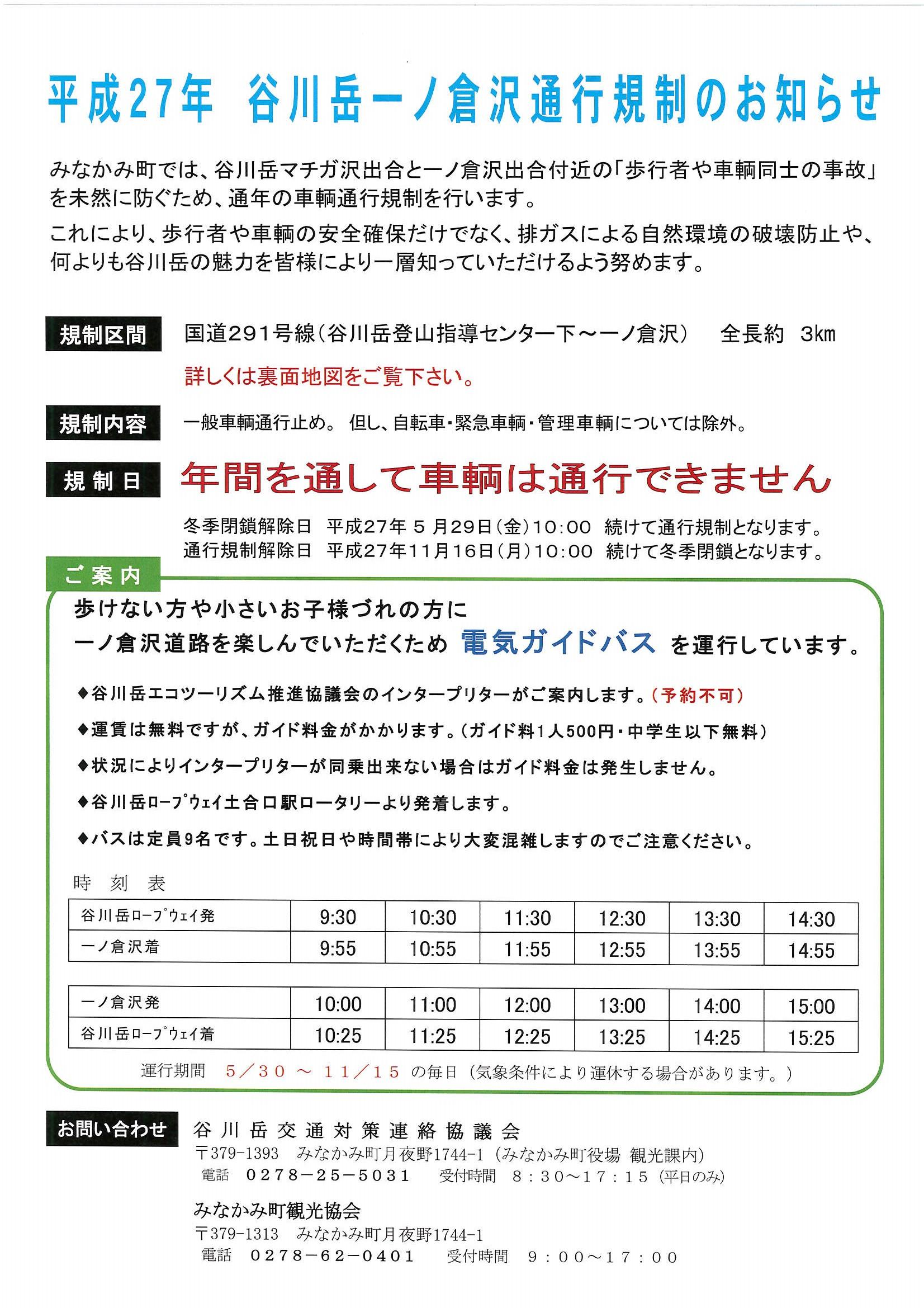 谷川岳一ノ倉沢 通行規制のお知らせ