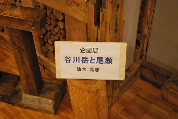 谷川岳フォトギャラリー企画展が入れ替わりました。 ~鈴木隆志 写真展 谷川岳と尾瀬~