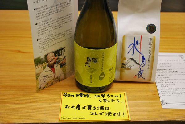 「譽国光 特別純米原酒」を入荷しました。