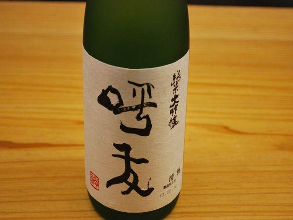 朝日酒造の呼友(こゆう)というお酒をご存じですか?