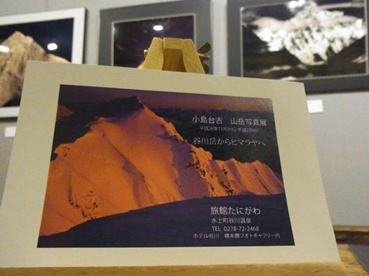 【谷川岳フォトギャラリー企画展示のお知らせ】