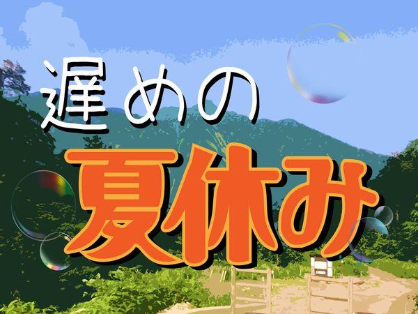 """略して、""""遅夏(おそなつ)プラン【9月限定】""""が受付中!"""