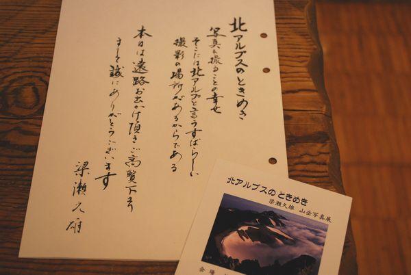 谷川岳フォトギャラリー企画展示写真変更のお知らせ