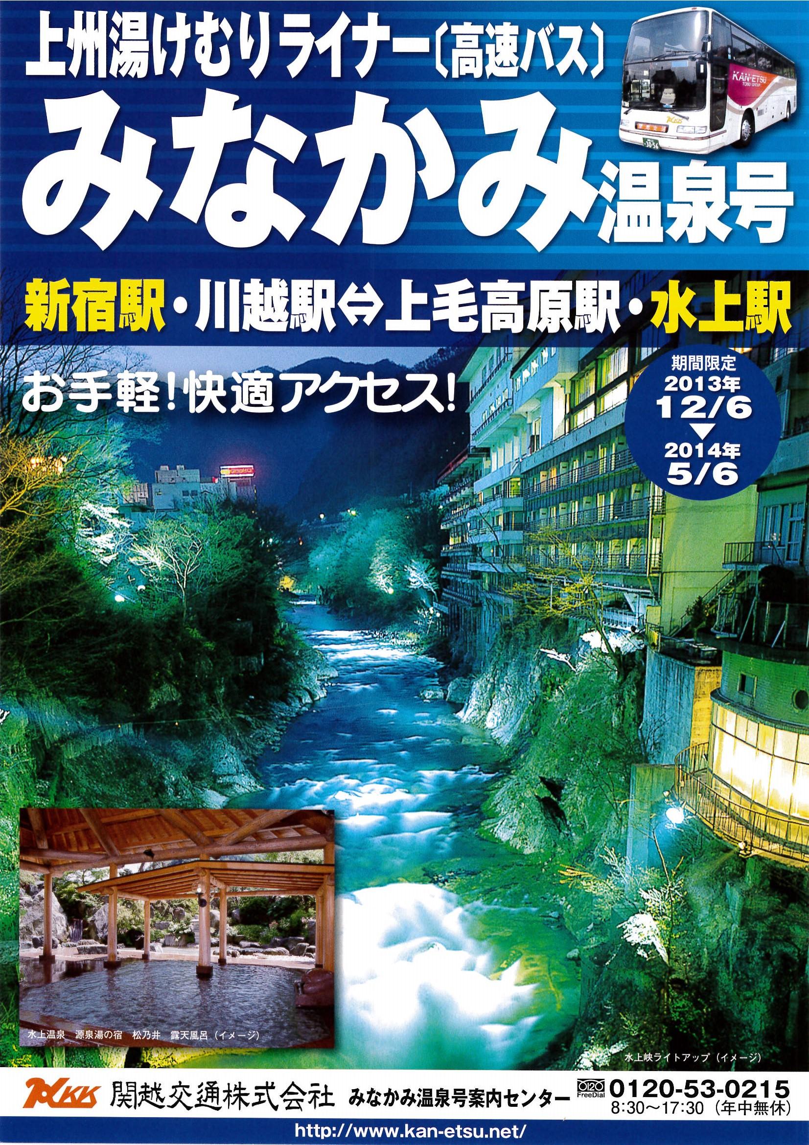 【高速バス】みなかみ温泉号のお知らせ