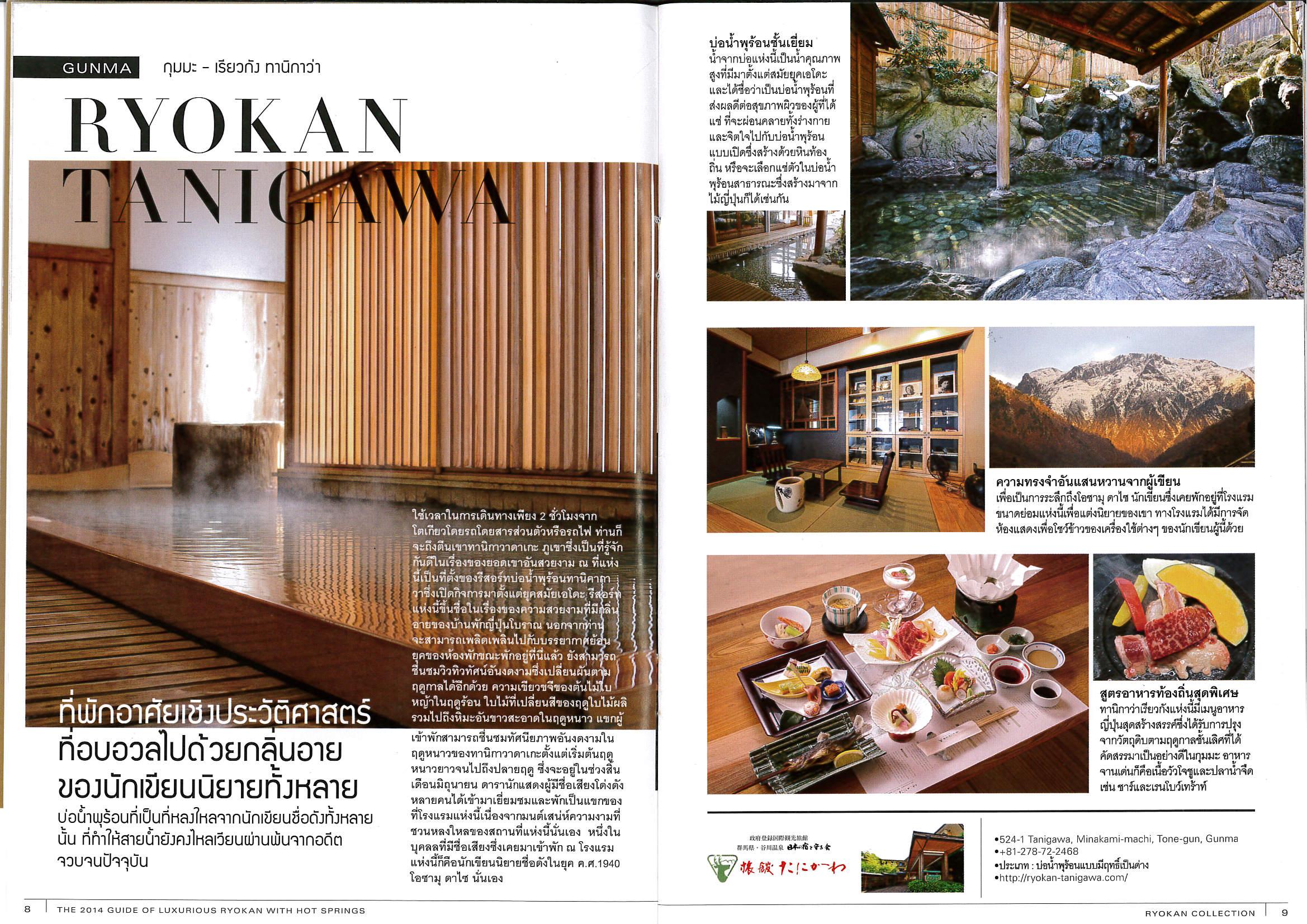 タイ国向けの雑誌に当館の記事が掲載されました。