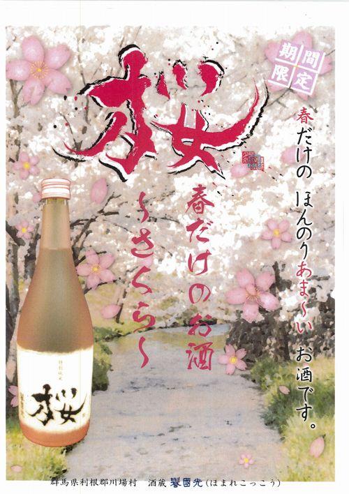 【春だけのお酒】譽国光~さくら~を入荷いたしました。