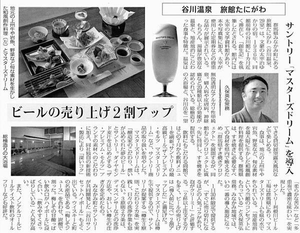 観光経済新聞(11月21日付)に当館の記事が掲載されました。