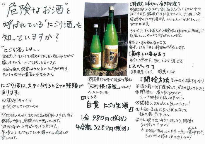 「危険なお酒」と呼ばれる「にごり酒」を知っていますか?