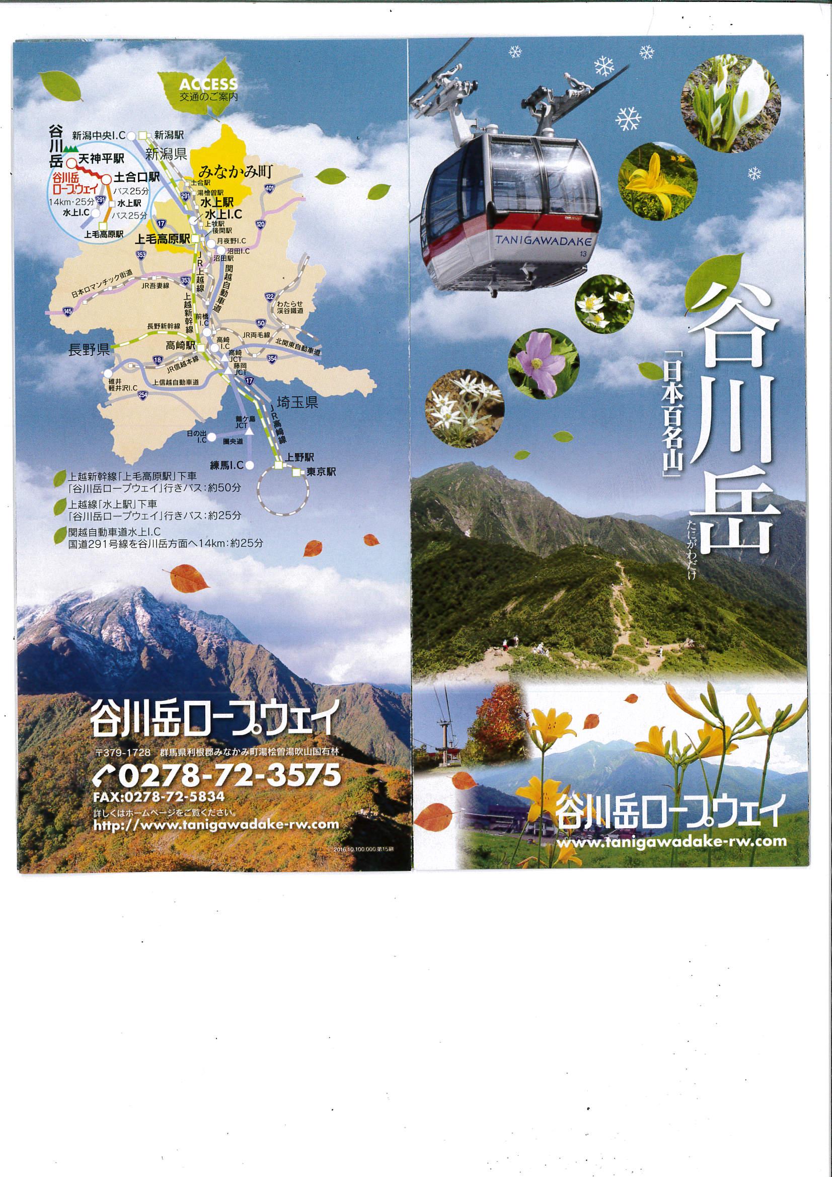 谷川岳天神平スキー場の営業終了と観光リフトの営業開始のお知らせ