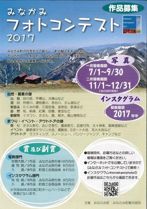 【みなかみフォトコンテスト2017】が開催されます!