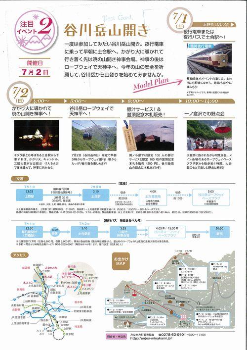【谷川岳ウィーク2017】が始まりました2017.06.26~07.02