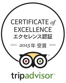 トリップアドバイザーのCertificate of Excellence (エクセレンス認証) 2015 を受賞いたしました!