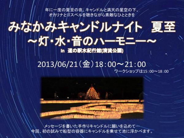 6月21日 みなかみキャンドルナイトin道の駅.水紀行館