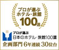 プロが選ぶホテル・旅館100選企画部門 6年連続 30位台
