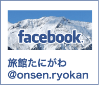 旅館たにがわフェイスブックページ