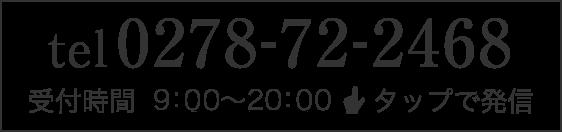 tel:0278-72-2468