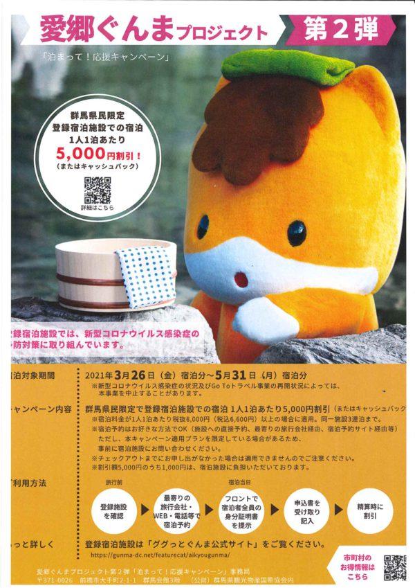 【第2弾決定!】【愛郷ぐんまプロジェクト】【更に今回は2000円分のポイントカード付き!】